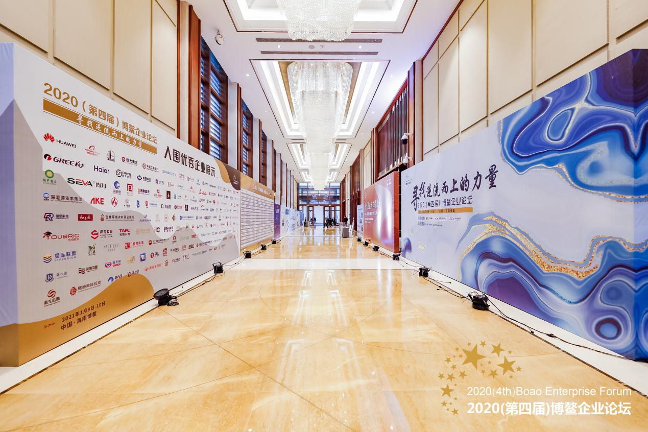 2020(第四届)博鳌企业论坛在海南隆重举行
