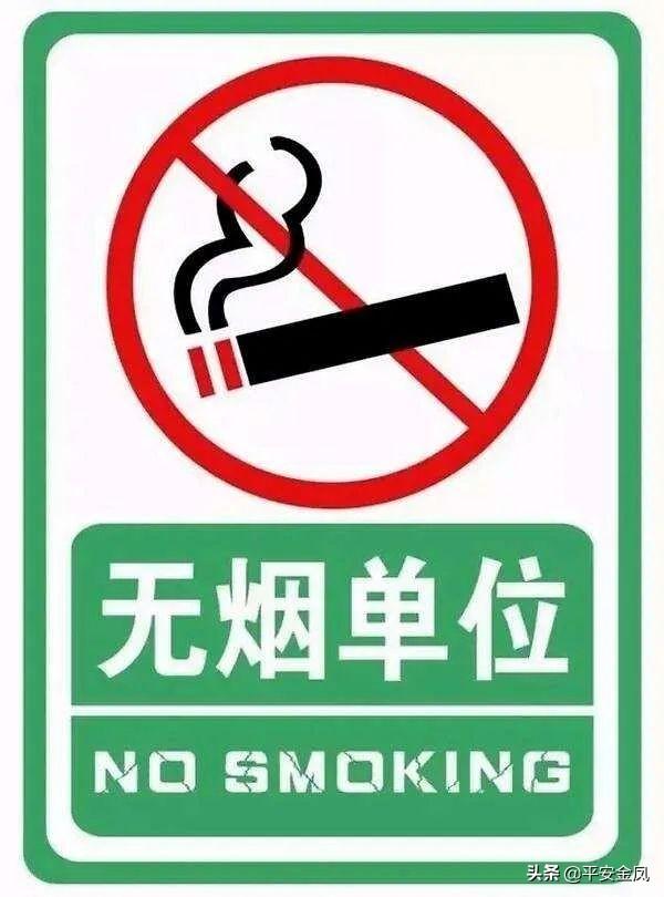【拒绝 '腾云驾雾'】 无烟机关怎么做?金凤公安这样做……