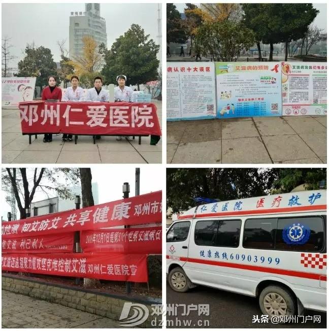 """邓州开展第31个""""世界艾滋病日""""宣传教育活动"""