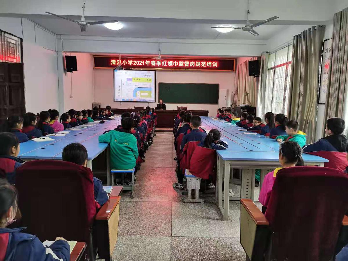 宣汉县清溪镇中心小学开展少先队红领巾监督岗规范培训