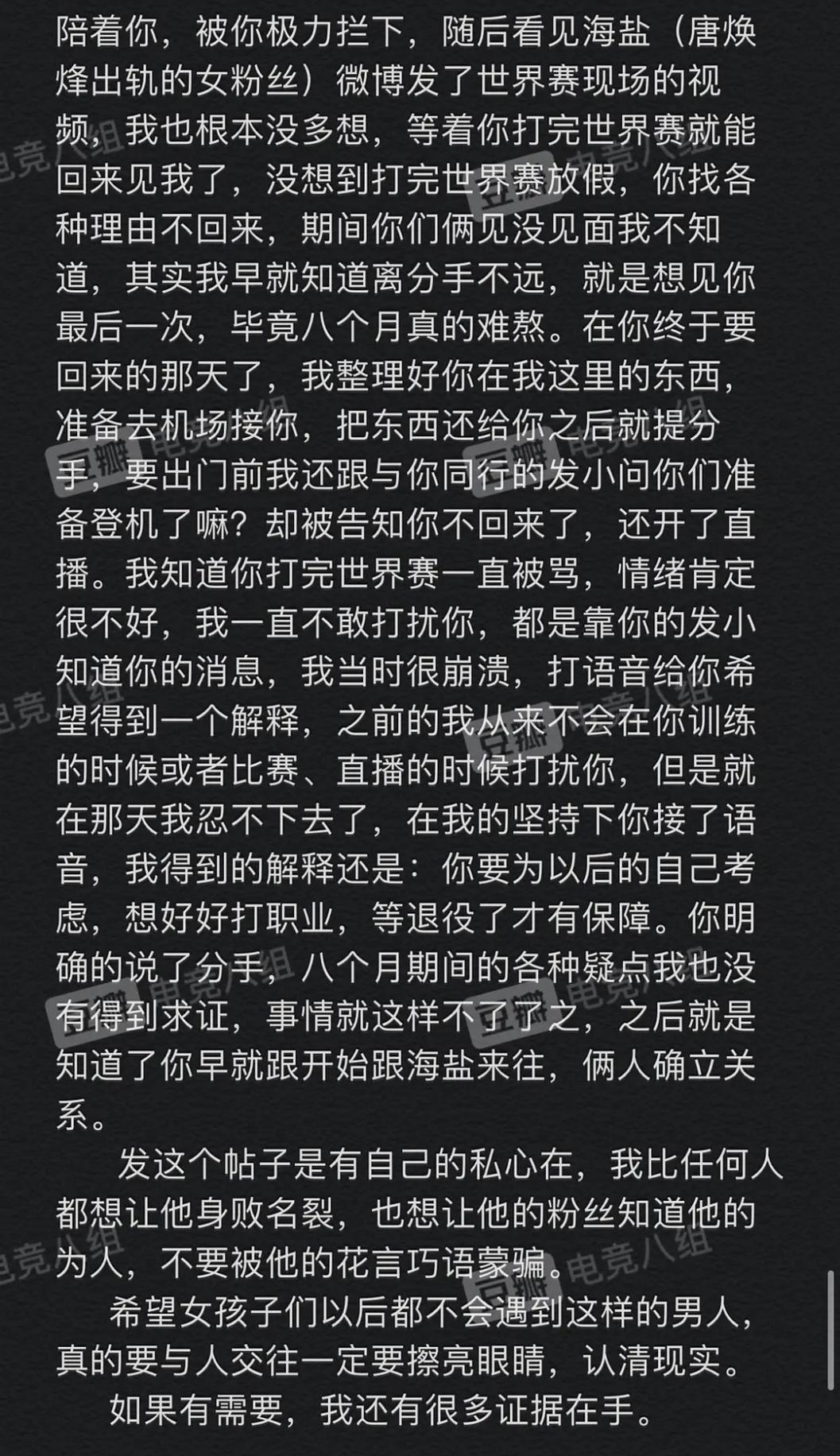 网曝苏宁AD选手huanfeng世界赛前出轨女粉,成水果园长