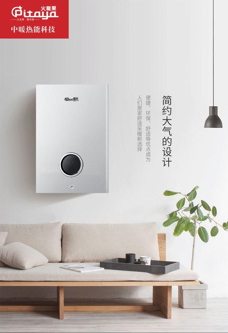 火龍果采暖洗浴兩用電壁掛爐 以技術創新助推生活品質升級