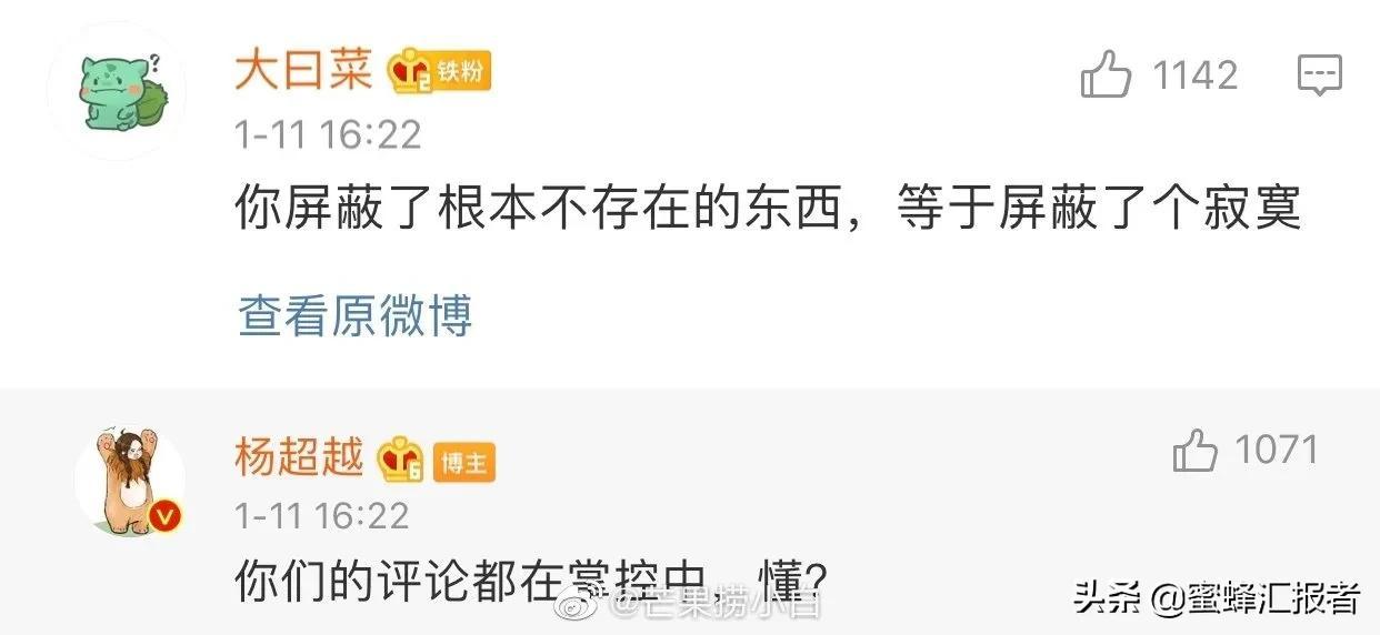 王一博方声明,杨超越微博屏蔽的关键词,郑爽回归追光吧哥哥