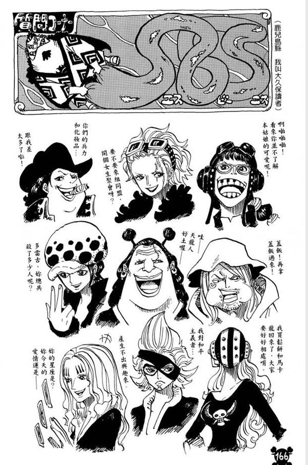 海賊王官方性轉圖,海軍大將變中年婦女,老甚平成朴實胖妹