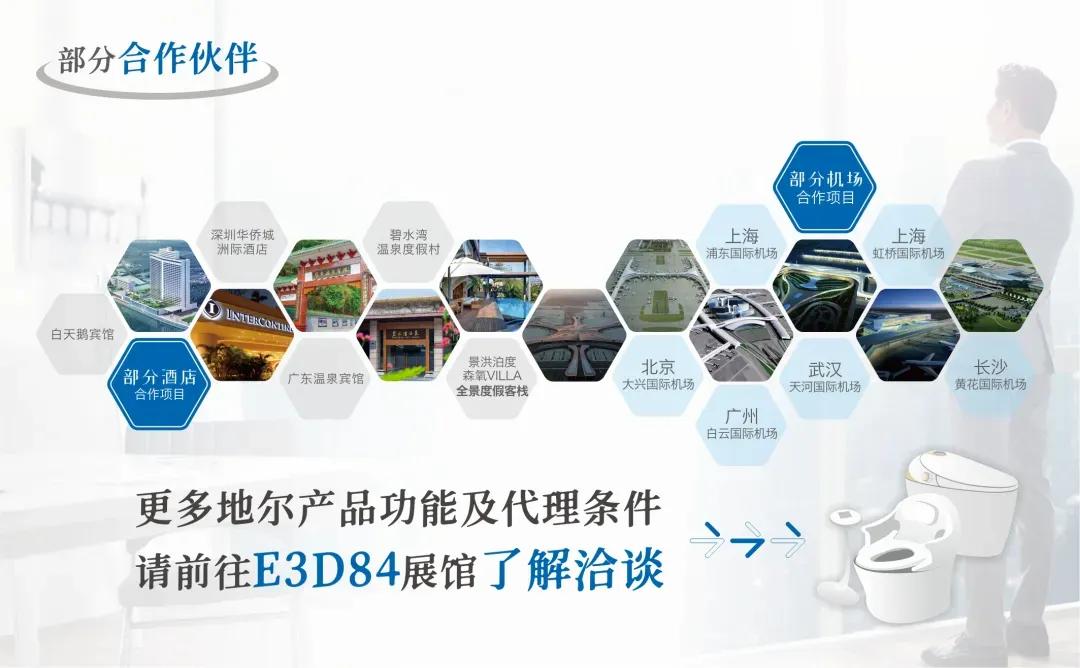 第26届中国国际厨卫展 | 地尔邀您共创健康财富之巅