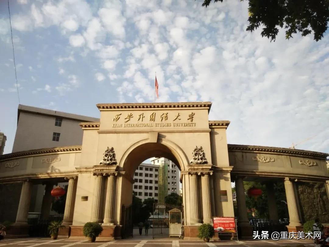 西安外国语大学、西安工程大学、西安培华学院2021校考成绩发布
