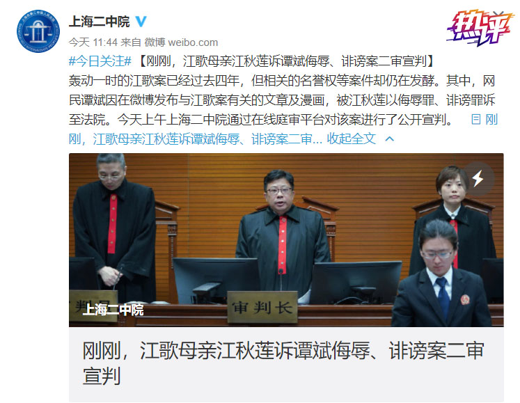 热评丨侮辱、诽谤江歌案者获刑 网上发言须遵守法律边界