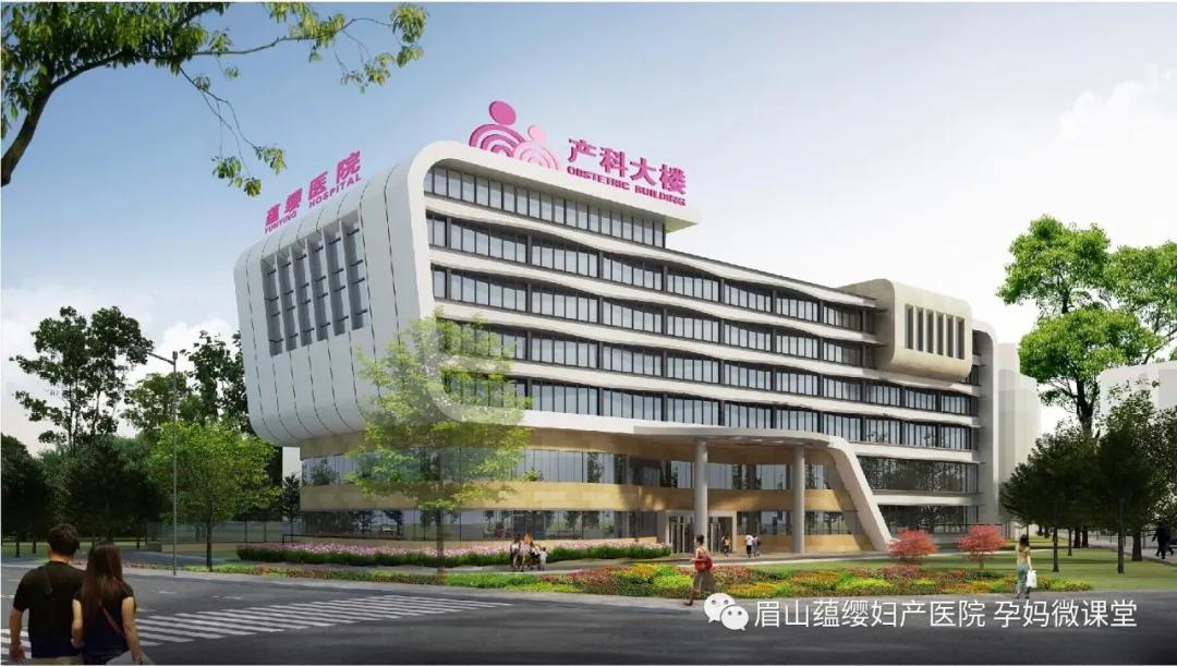 眉山妇产医院:360°全方位服务,邂逅高贵不贵的一站式呵护