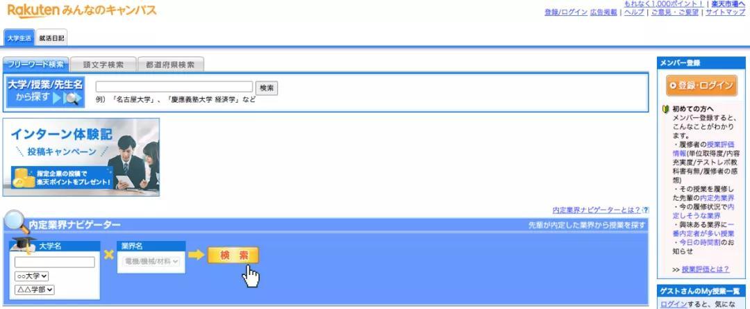 日本留学:选教授时除了学校网页,还可以看什么?