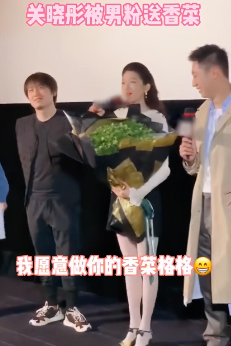 关晓彤现身新电影首映会,男粉丝送香菜花表白,网友:鹿晗要吃醋