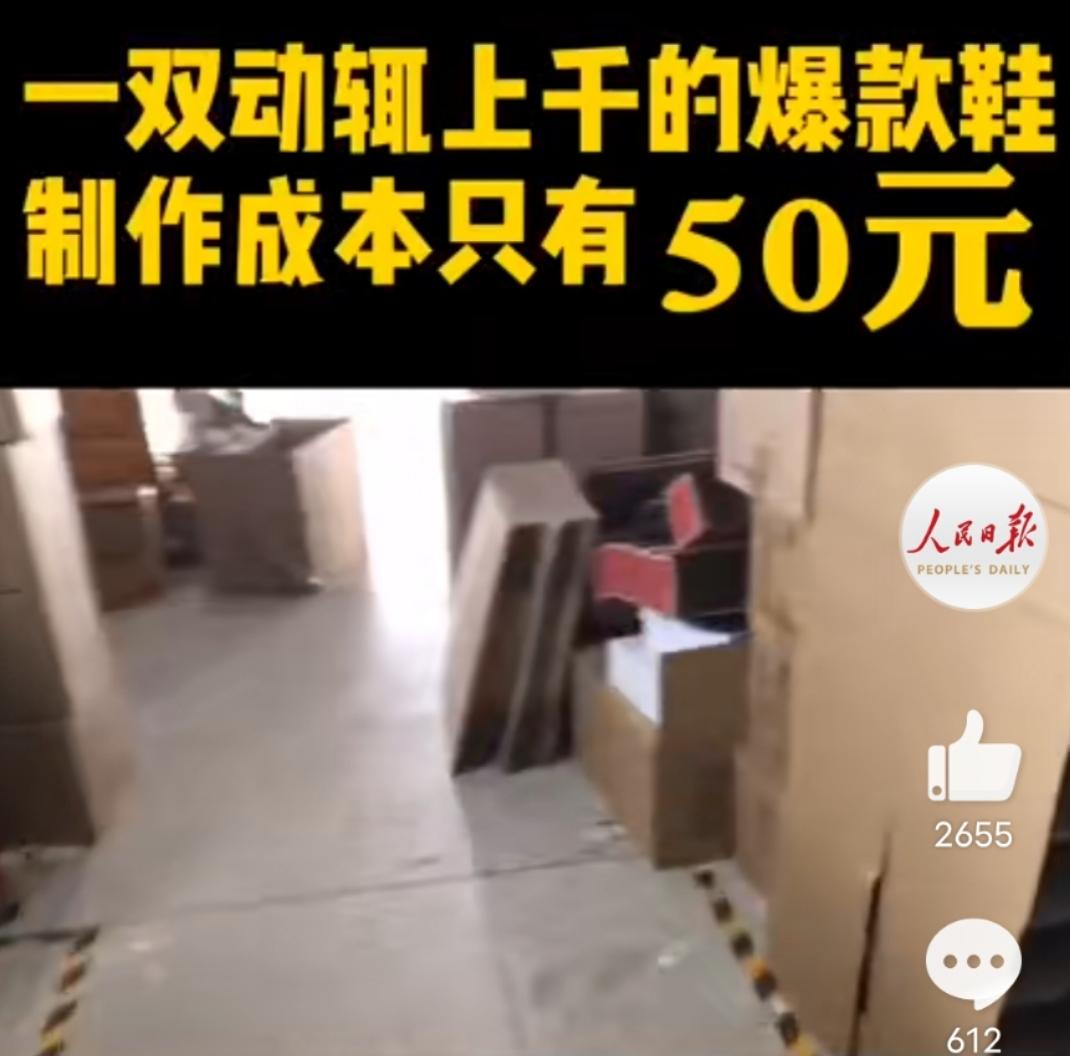 上海重拳出击查获1.2亿元仿冒球鞋!假货究竟为何屡禁不止?