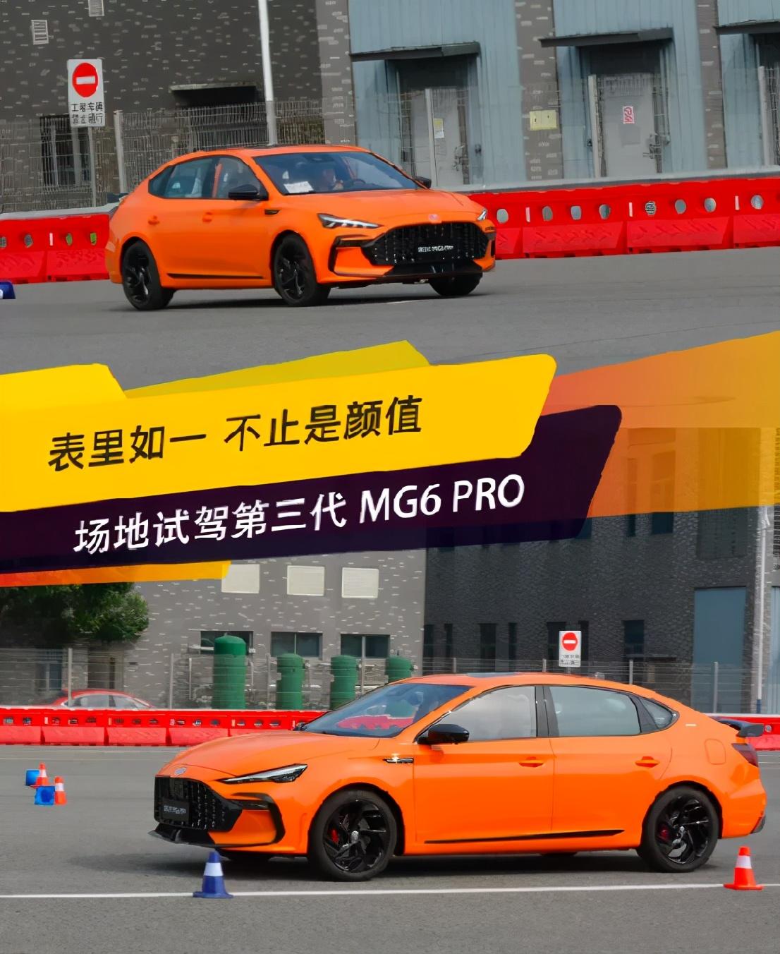 表里如一 不止颜值 场地试驾第三代MG6 PRO