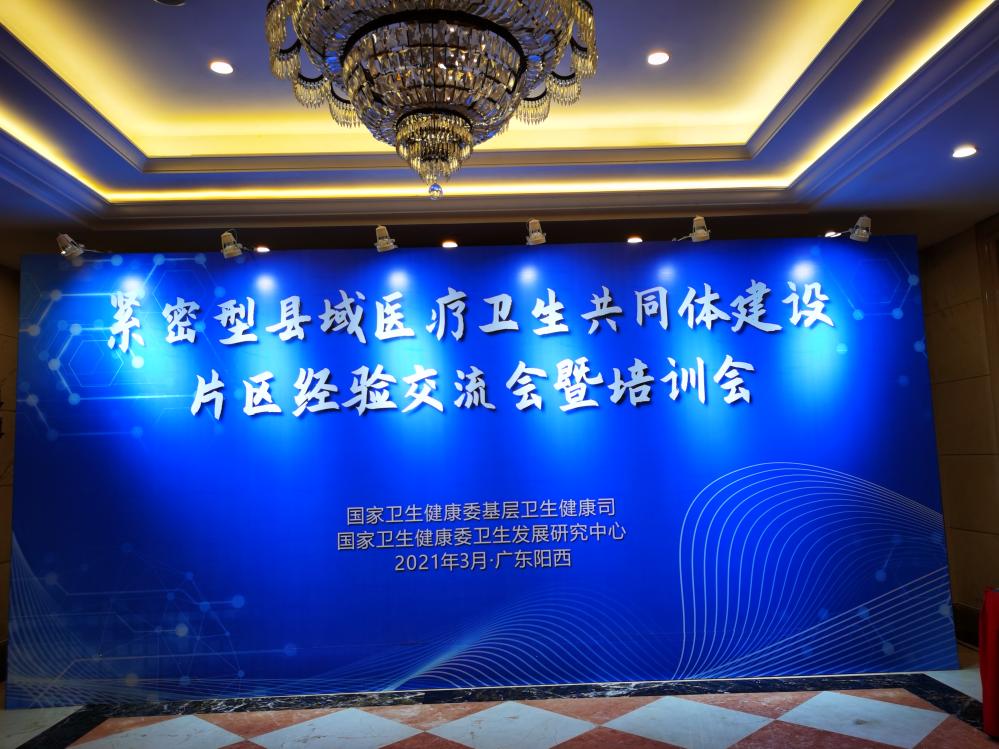 """京颐科技助力阳西打造国家级紧密型县域医共体""""阳西样板"""""""