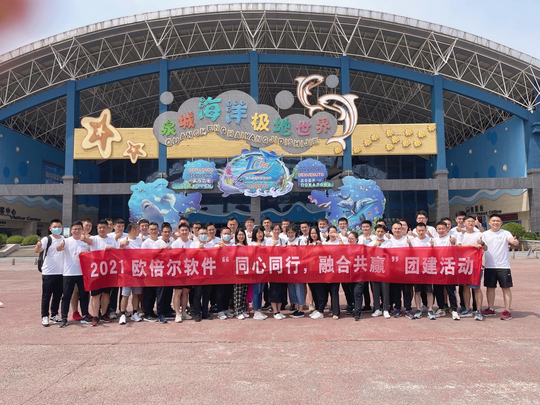 """""""同心同行,融合共赢""""北京欧倍尔山东分公司团建活动"""