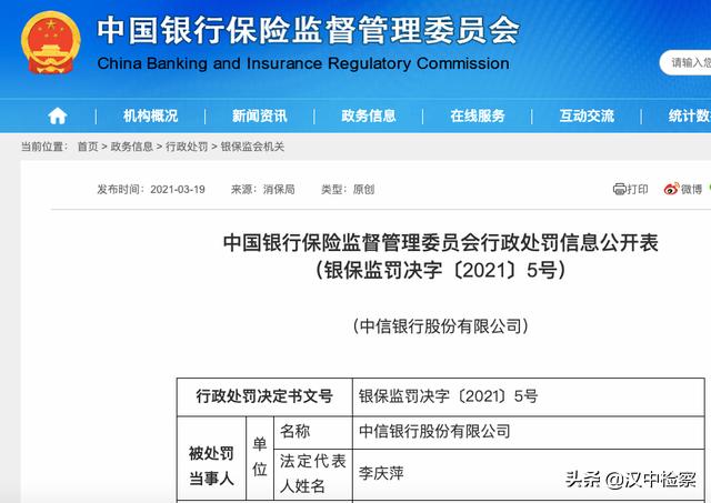 中信银行被罚款450万!我泄露了脱口秀演员池的账号信息