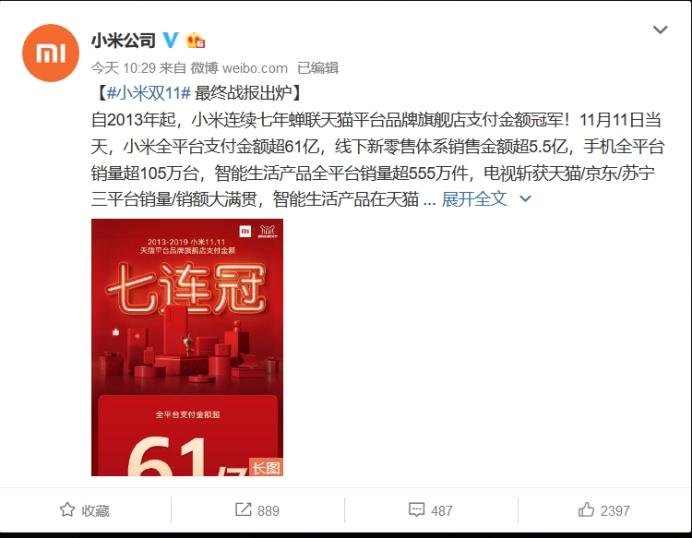 """小米手机斩获双十一天猫官方旗舰店付款额度七连冠!小米雷军又""""上菜""""了"""