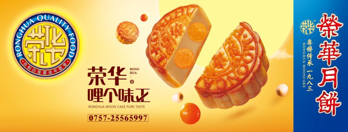 荣华月饼38年传承工艺,匠心呈现哩个味正