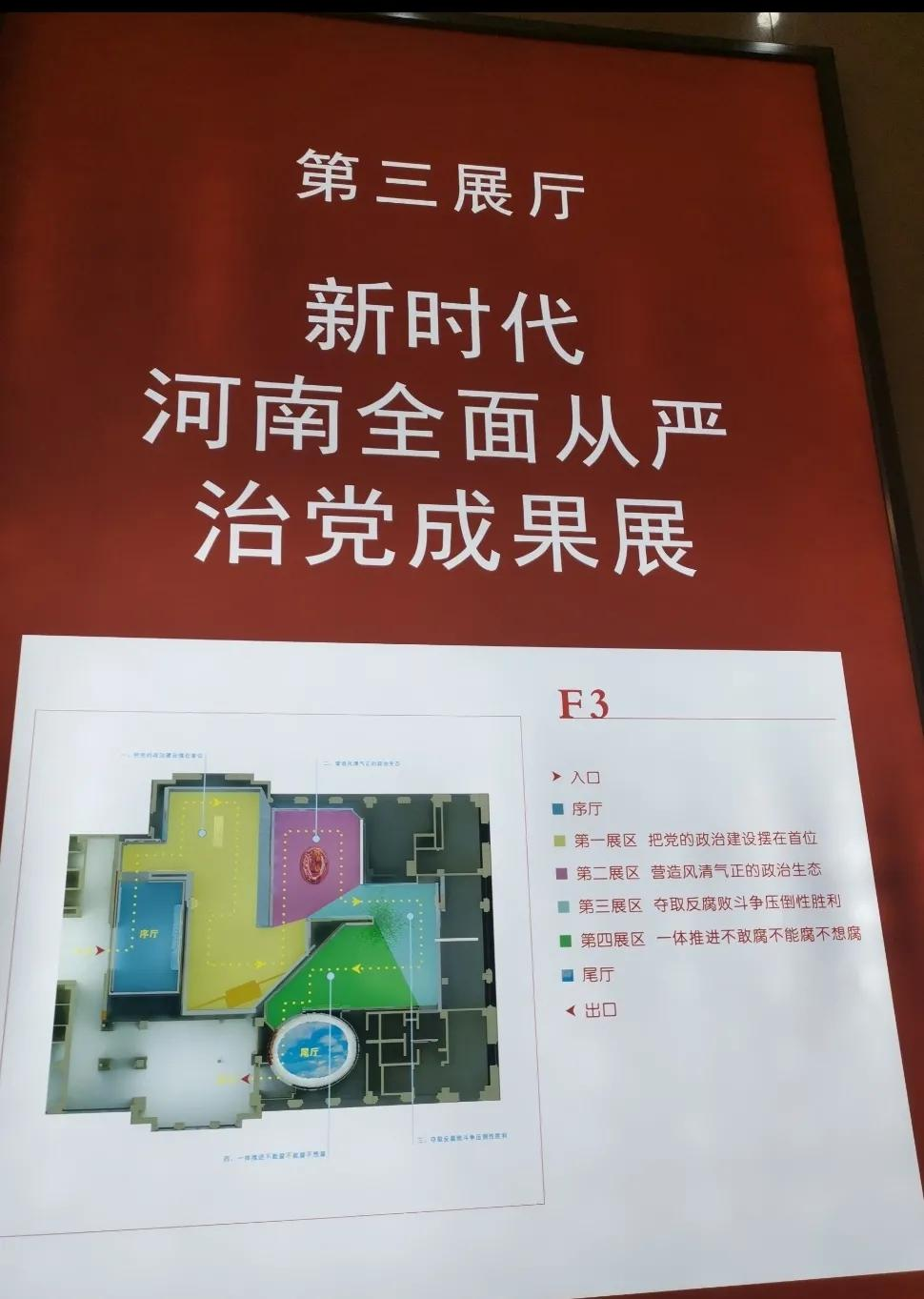 这个展览馆值得看一看——河南廉政文化教育馆