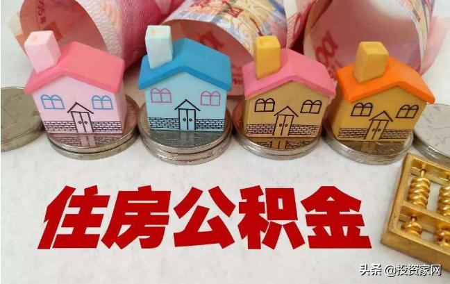 住房公积金改革来了?涉及1.49亿人,房奴担心的事情不会发生