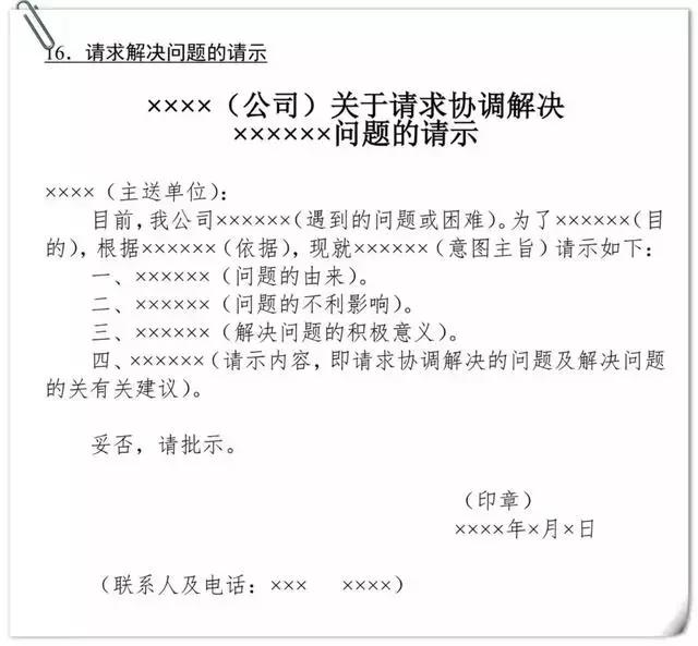 公文写作套路梳理(十分齐全,包括法定公文和常用文书)