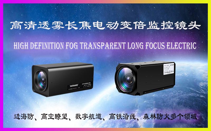 监控摄像机镜头 12.5-775mm电动变焦镜头