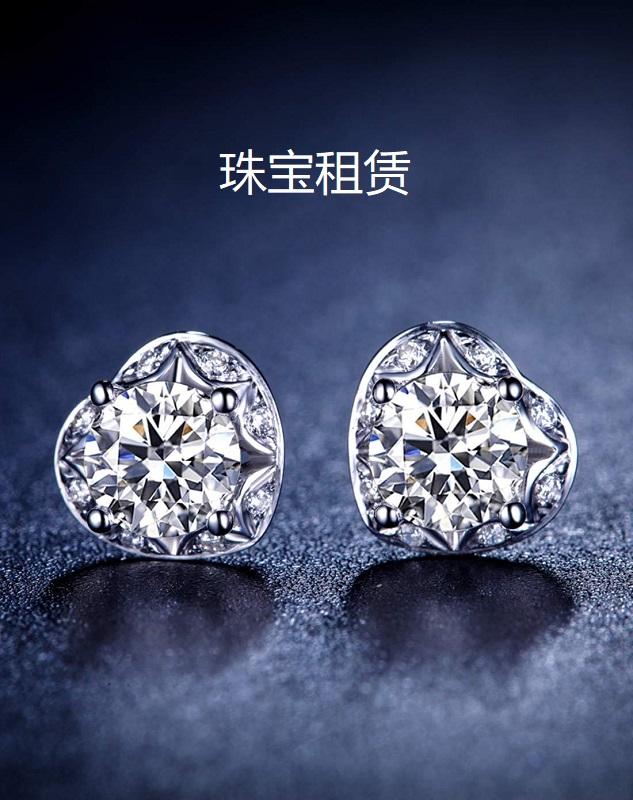 那么美的珠宝被锁在保险箱里一辈子,与其浪费不如租珠宝