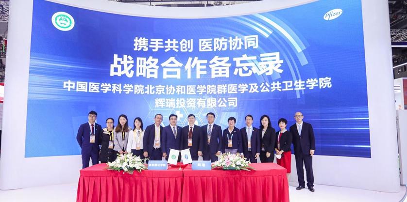 辉瑞与北京协和医学院群医学及公共卫生学院于进博会正式签约