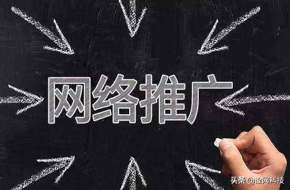 杭州诠网科技分析网络推广营销三种方式