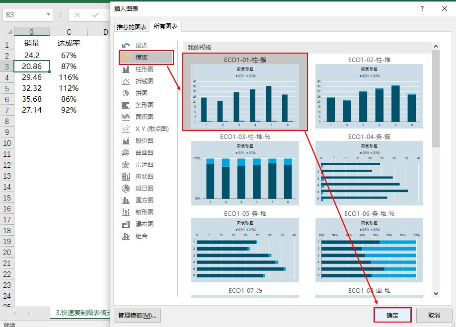 教你两种Excel快速美化图表的方法论,1秒制作商务图表