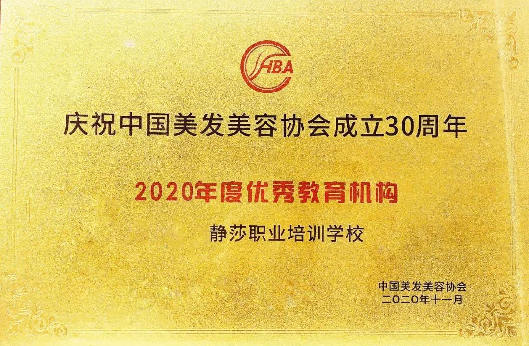 静莎学校荣获「2020年度优秀教育机构」