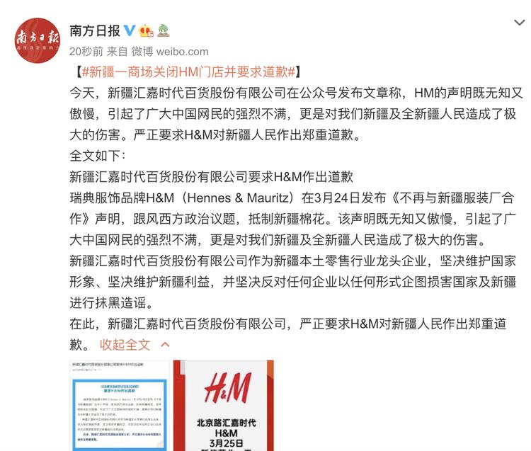 新疆某商场关闭HM店,要求道歉
