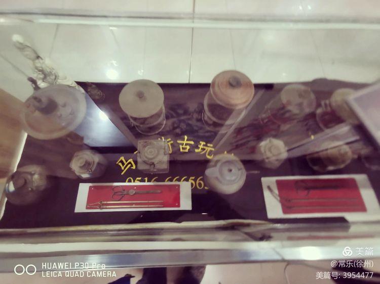 马市街古玩城徐州收藏家协会艺术品鉴赏中心——听夏书记讲收藏