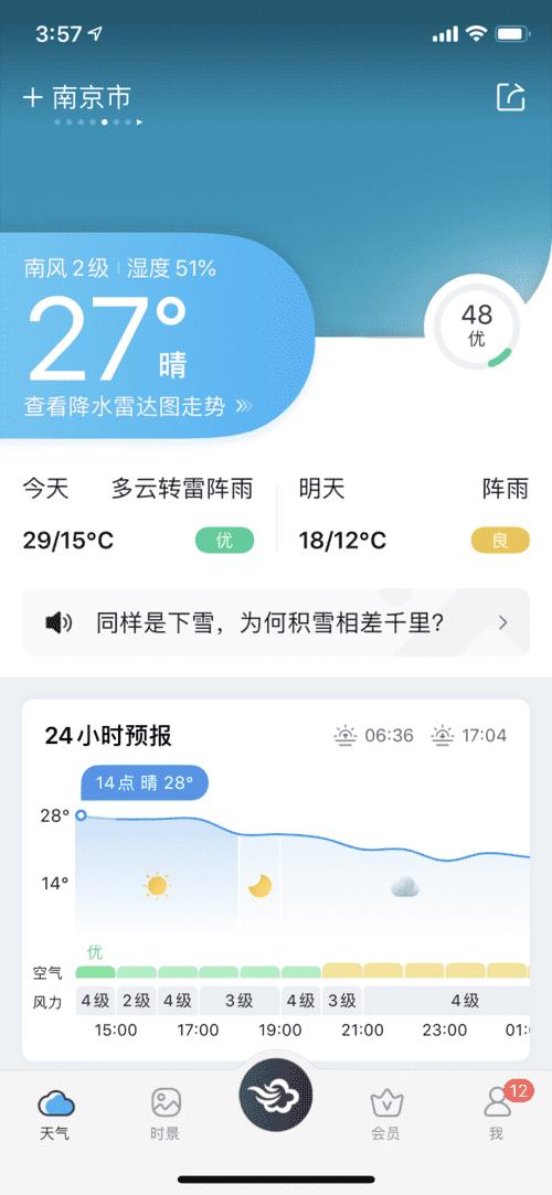 这30℃的冬天,我解释给你听