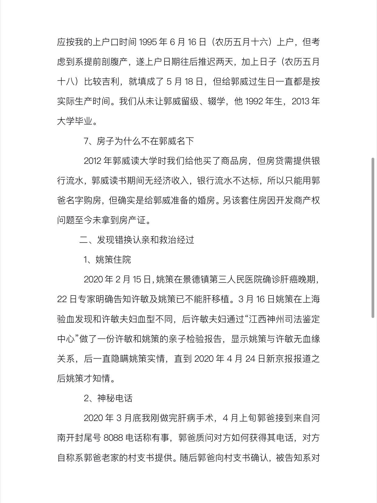 """错换人生28年案杜新枝发长文回应""""偷换""""质疑 控告造谣者"""
