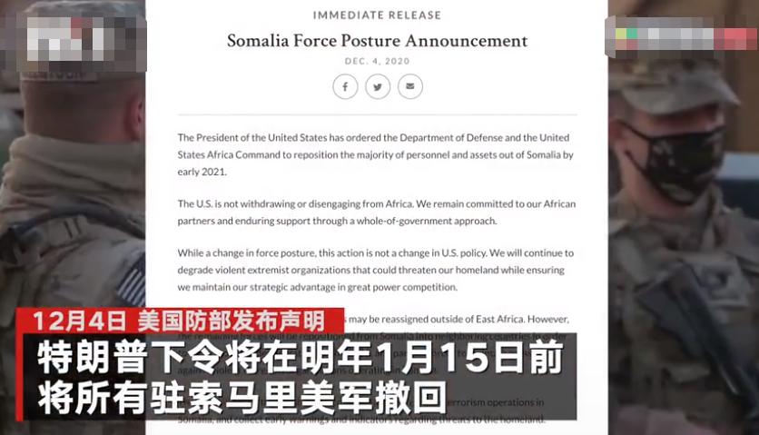 美国防部:特朗普下令明年1月15日前从索马里撤回所有美军