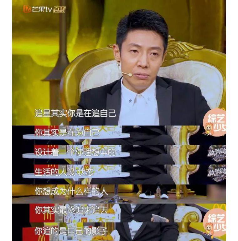 李雪琴追星成功吴亦凡,粉丝追星有何意义?