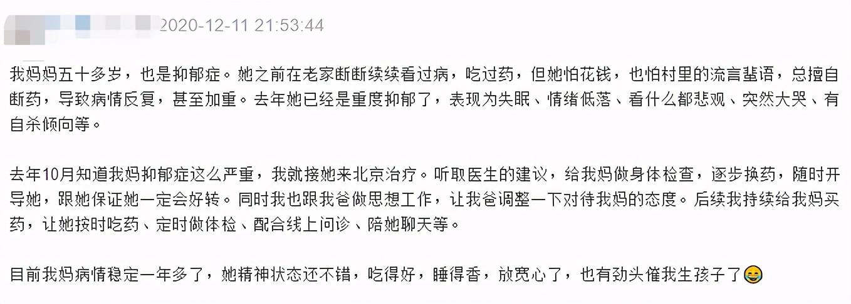 「中国妈妈」不会喊痛,你知道她们有更年期抑郁症吗?