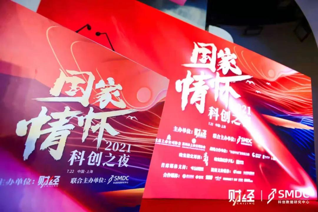 """中控技术荣获""""2021科创板硬科技领军企业"""""""