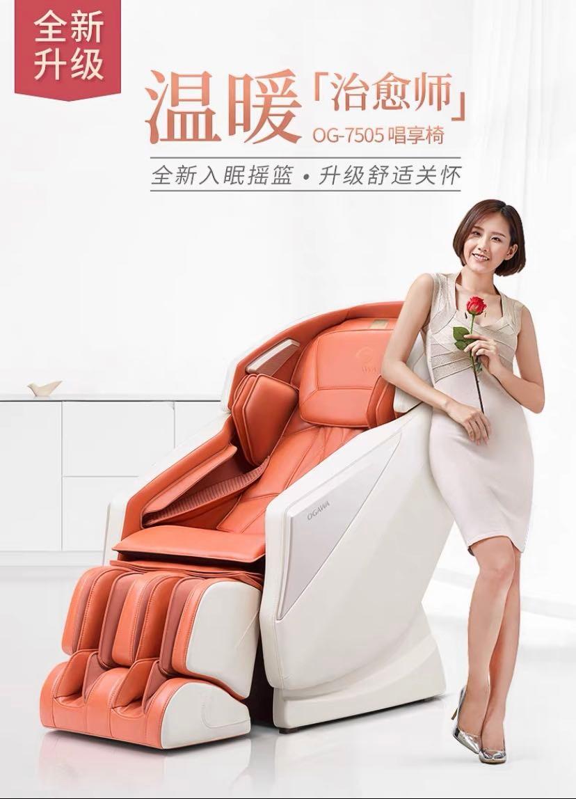 你保护世界我守护你《中国医生》同款按摩椅奥佳华OG-7505