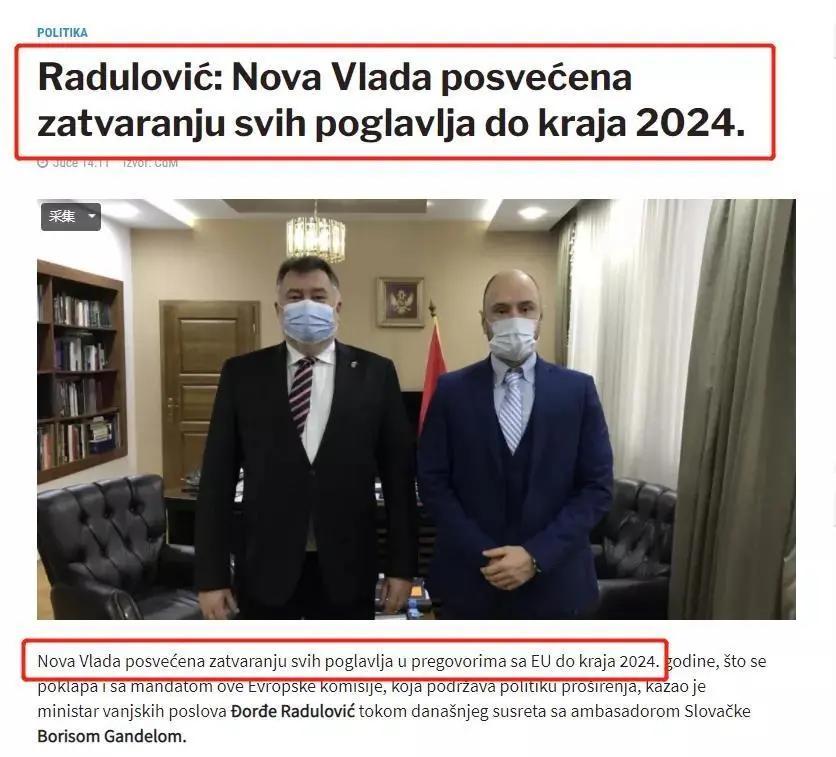 黑山护照项目快上车:黑山政府战略承诺,2025年成为欧盟成员