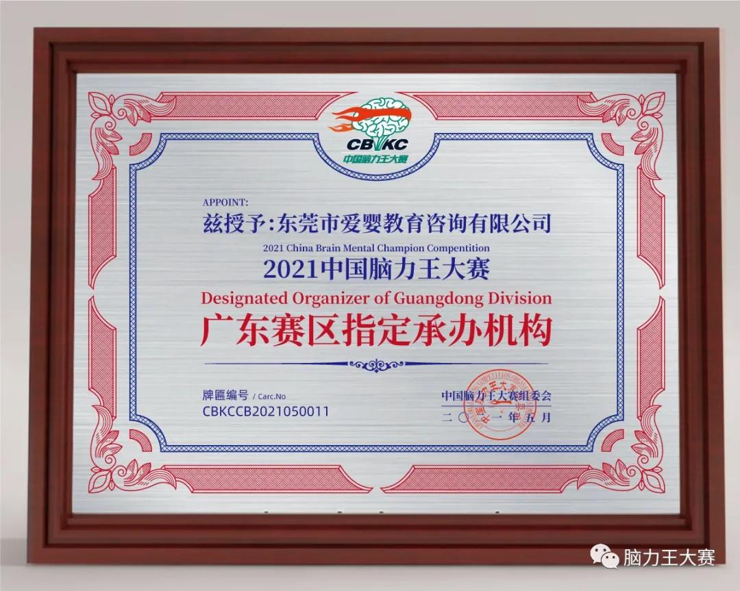 中国脑力王大赛广东赛区