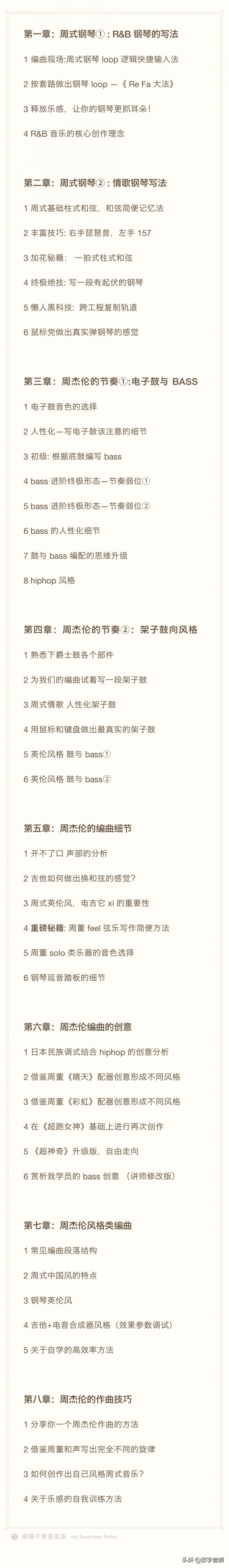 乌晓熙:周式流行编曲技能包