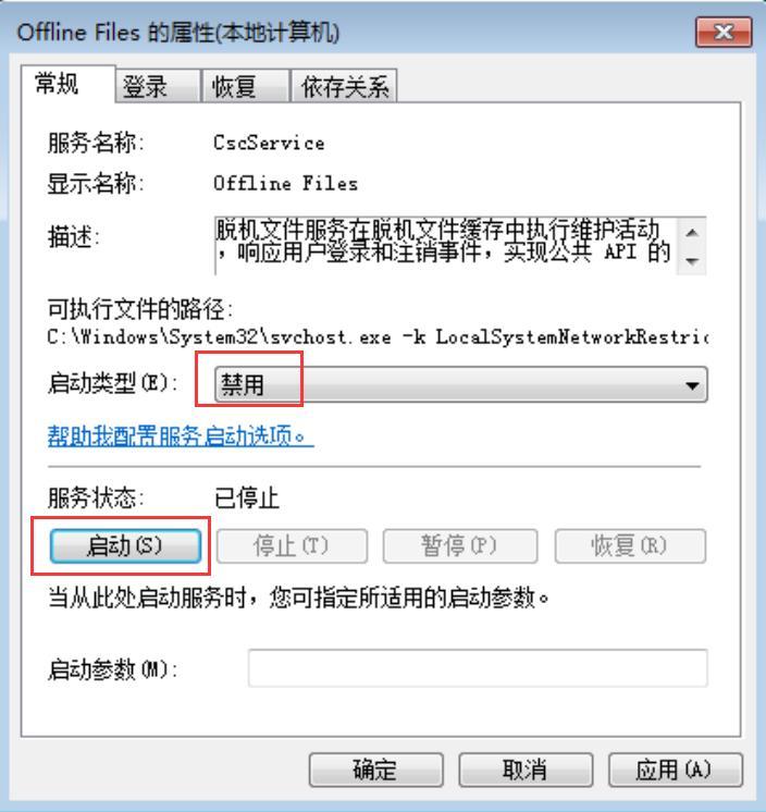 电脑脱机状态怎么解除(电脑脱机密码无法开机)