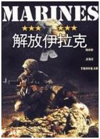 电影推荐~二十部国外经典战争片电影