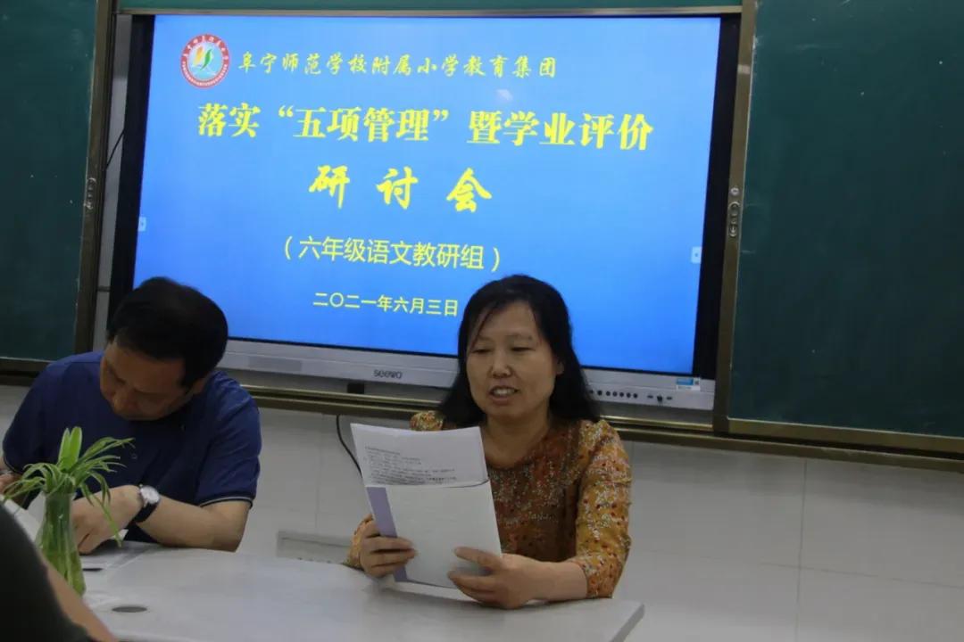 """江苏阜宁师范学校附属小学落实""""五项管理""""规范学业评价"""