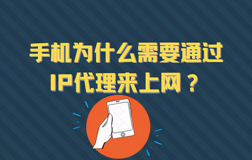 手机为什么需要通过IP代理来上网?