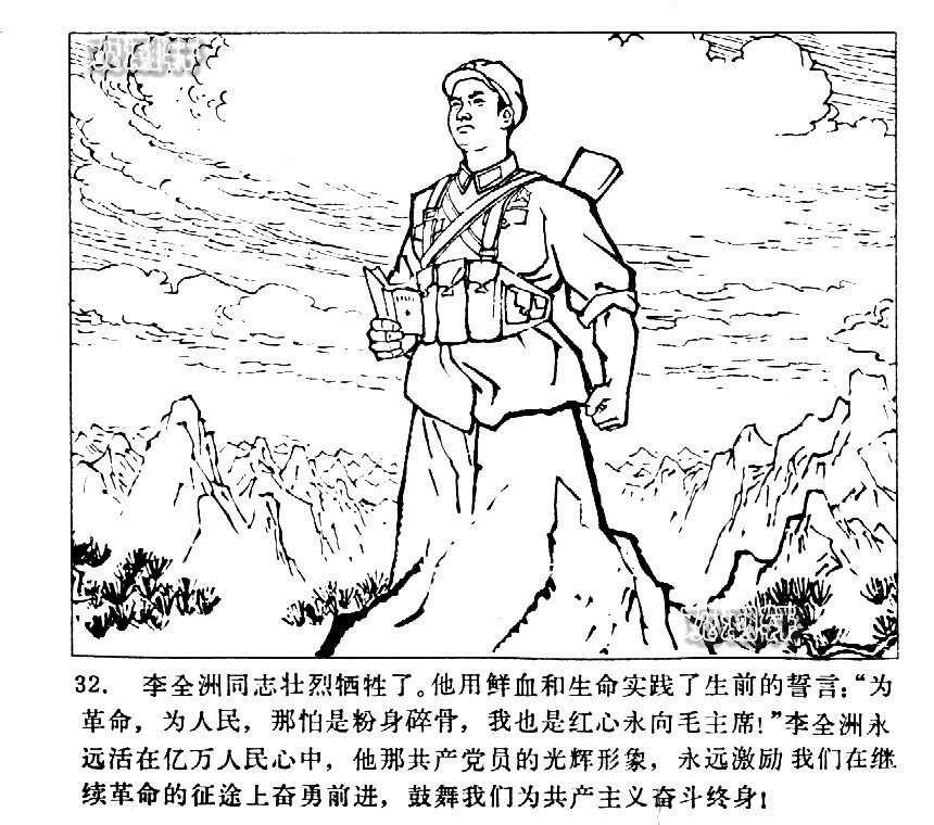 怀旧连环画小人书-无限忠于毛主席的好党员-李全洲(湖北70)