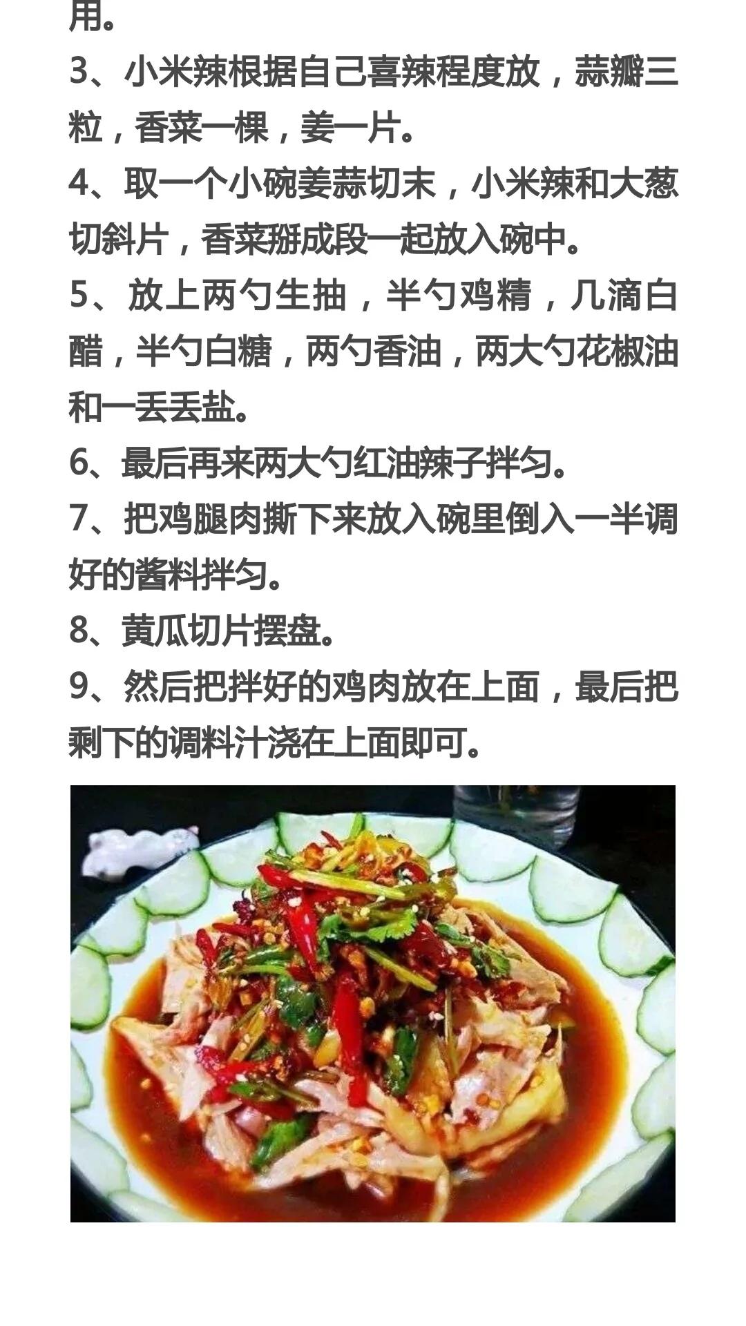 家常凉拌菜的做法及配料 美食做法 第7张
