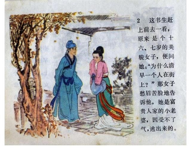 「怀旧彩色连环画」画皮-蒲松龄-聊斋