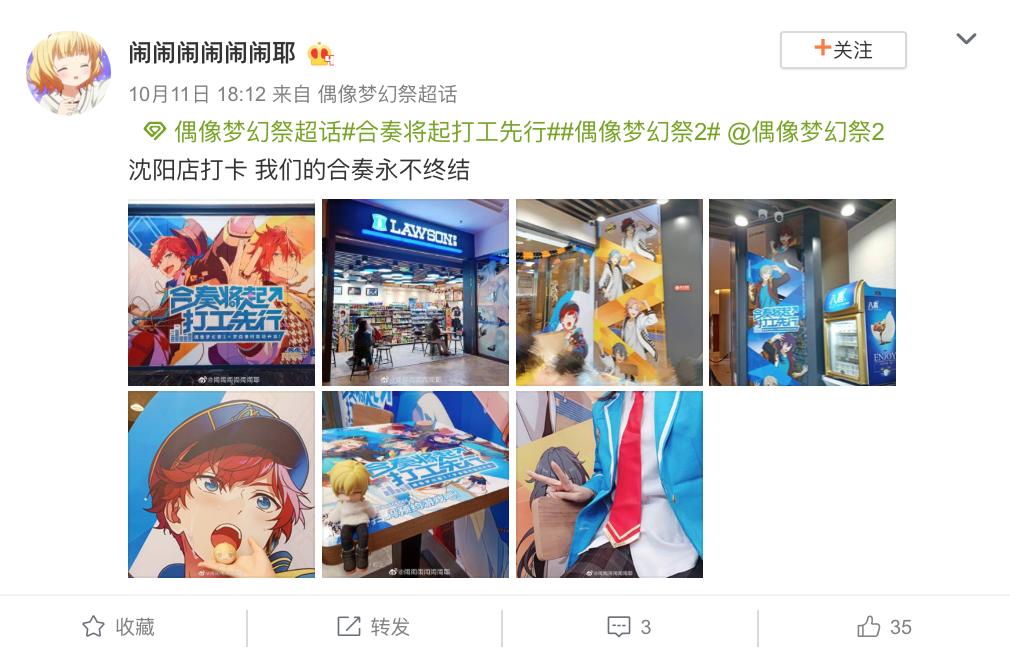 《偶像梦幻祭2》x罗森便利店!限时活动火热进行中